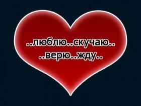 Статусы про любовь скучаю