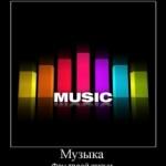 Статусы про музыку короткие