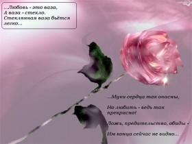 Короткие статусы в стихах