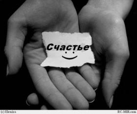 Статусы про счастье 2012