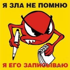 Злые статусы 2012
