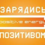 Статусы про позитивное настроение