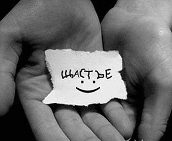 Статусы про счастье для одноклассников